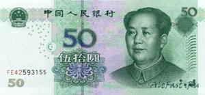 Экономия в Китае