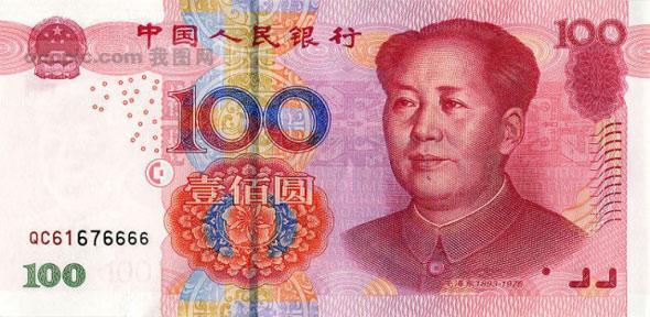 Сто юаней