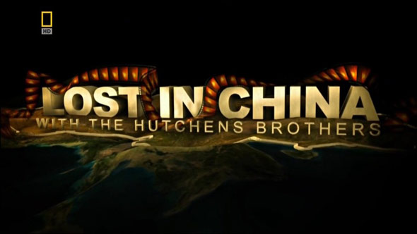 Неизвестный Китай/Lost in China