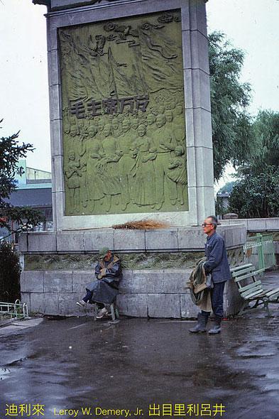 Старый Китай