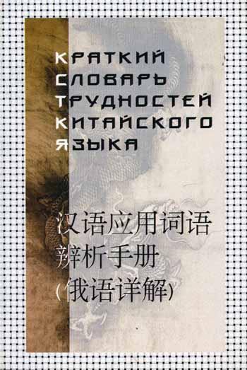 краткий словарь трудностей китайского языка прядохин муравей