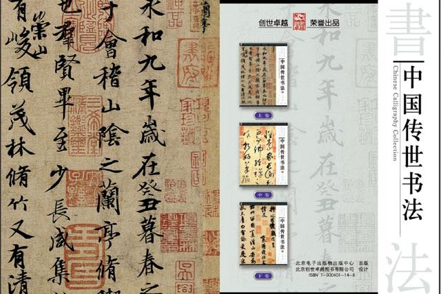 каллиграфия, китай, calligraphy, china