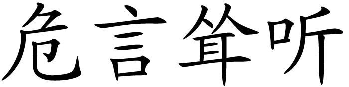 weiyansongting
