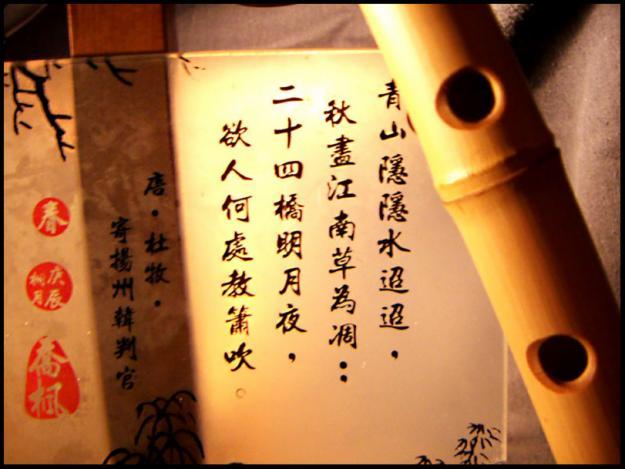 бамбуковая флета, bamboo flute