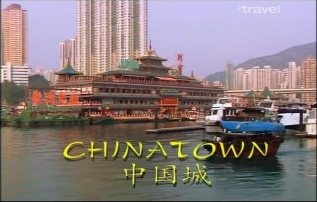 чайнатаун, chinatown