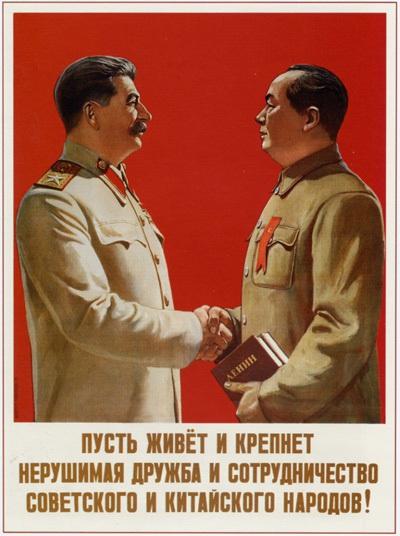 советские плакаты, сталин и мао, мао, сталин, дружба китая и россии
