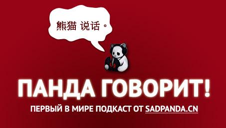 Панда говорит подкаст китайский язык