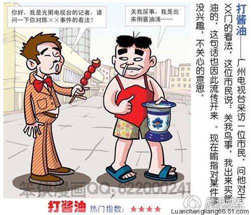 chinese slang, китайский сленг