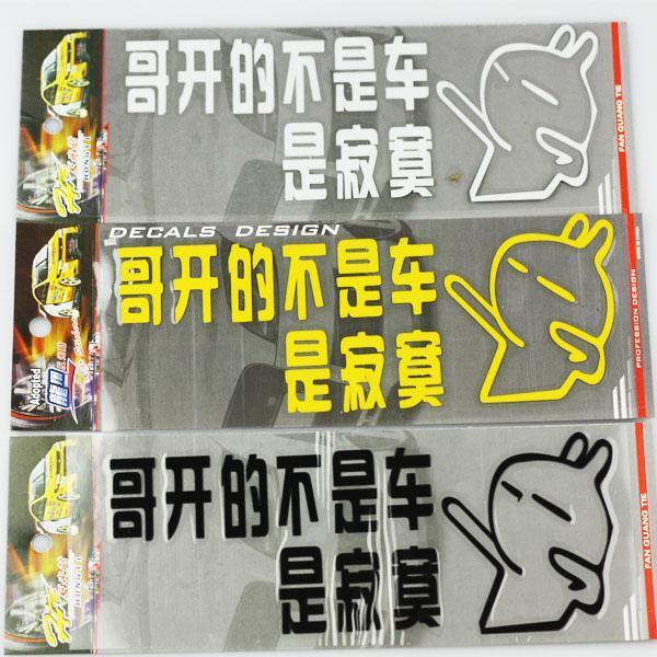 китайский сленг, chinese slang