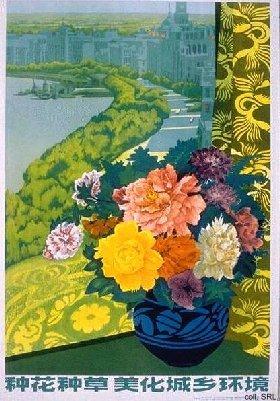 китайские плакаты, chinese posters, экология китай