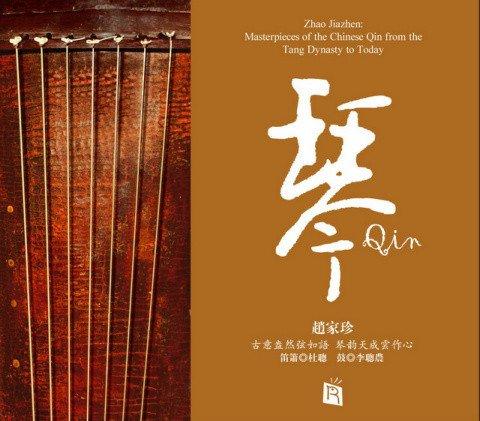 китайская традиционная музыка, чжао цзячжень, zhao jiazhen