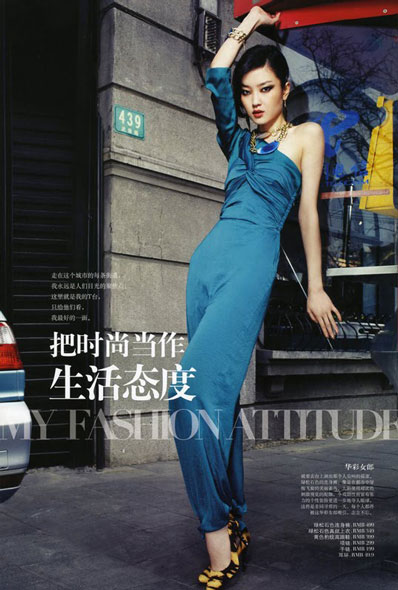 Du Juan, Vogue-China May 2011, vogue china 2011, chinese models, китайские модели