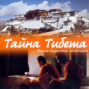 музыка буддийских монастырей