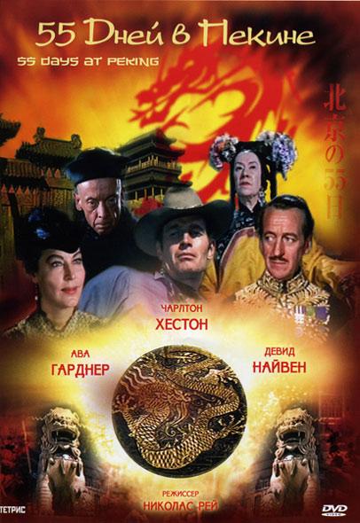 55 дней в пекине