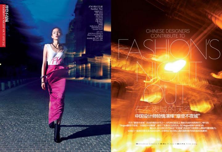 Xiao Wen, Vogue China October 2011