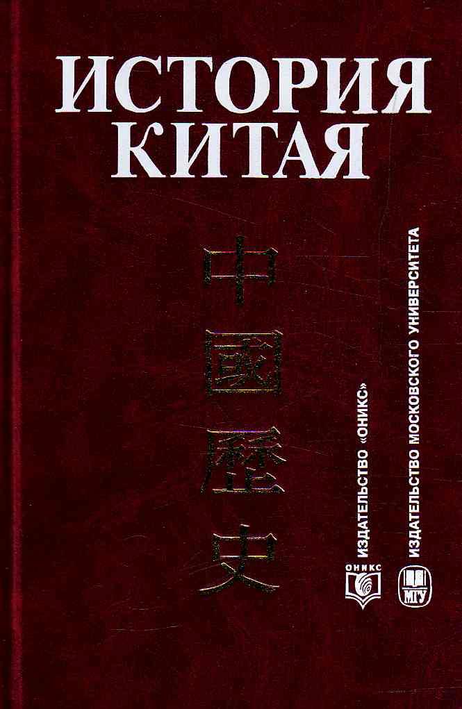 меликсетов, история китая, история китай меликсетов