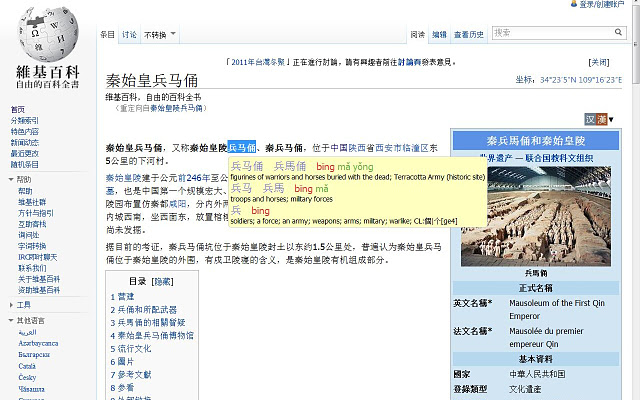 Zhongwen: A Chinese-English Popup