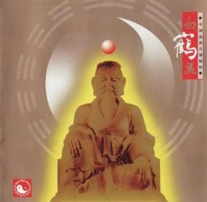 Flights of the White Cranes, китайская музыка, китайская дао музыка, White Cloud Taoist