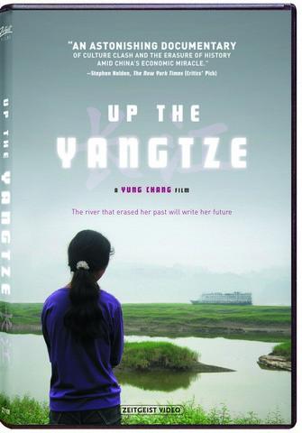up the yangtze, вверх по янцзы, документальный фильм вверх по янцзы