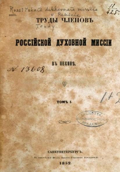 труды членов российской духовной миссии в пекине