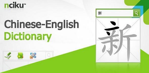 nciku, chinese dictionary