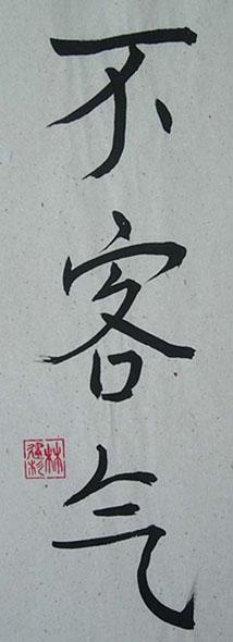 bukeqi, china