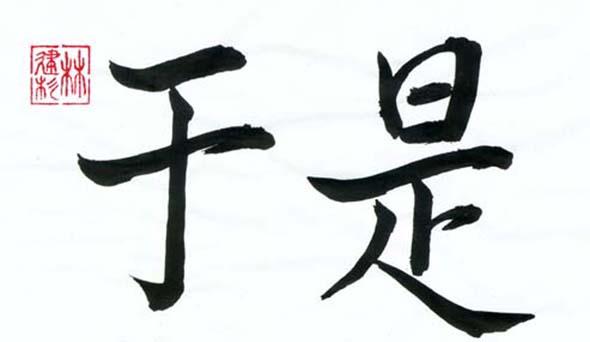 китайские вводные слова, chinese conjunction