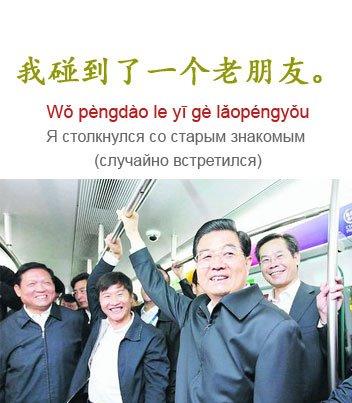 Китайские мемы за неделю