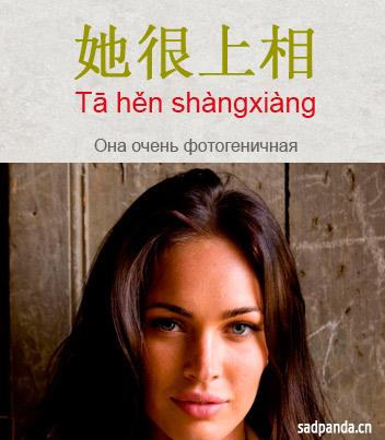 китайские мемы
