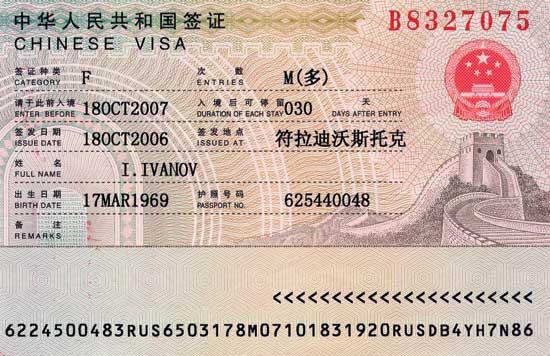 виза, visa, китайская виза, chinese visa