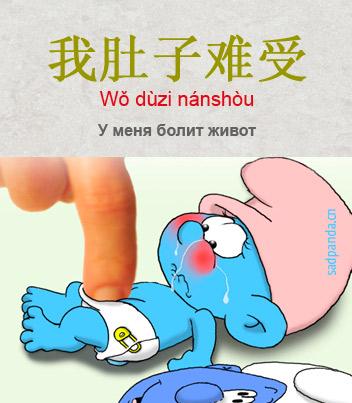китайские мемы, chinese mems, китайский язык, chinese, chinese idioms, китайские идиомы, китайские выражения