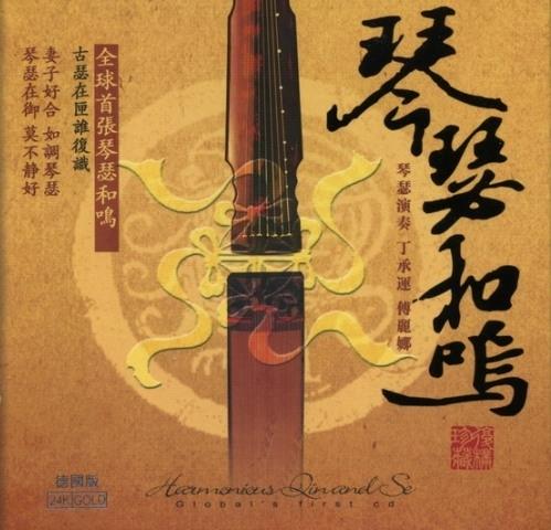 Ding Chengyun, Fu Lina, Qin And Se