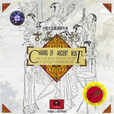 китайская музыка, Chinese music
