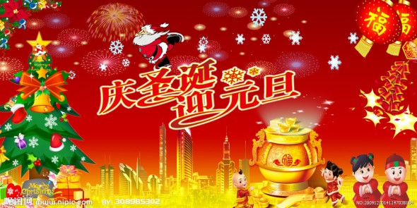 Китайское поздравление с новым годом на китайском языке