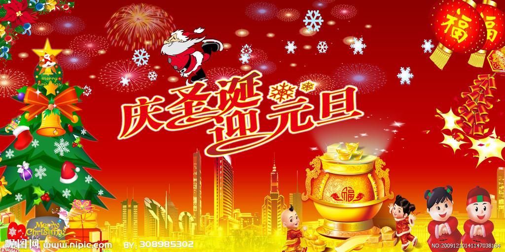 Как будет с новым годом на китайском языке