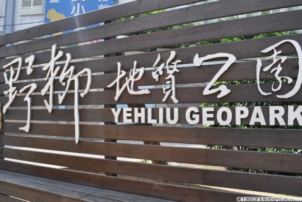 Елю, геологический парк Тайвань
