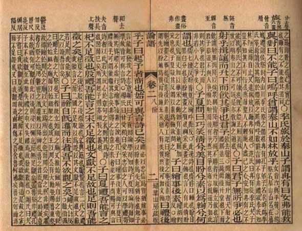 Вытеснило моизм в современном китае