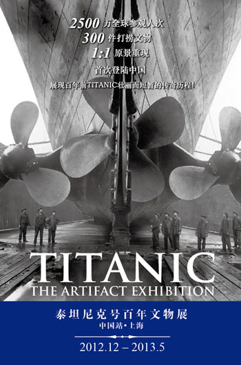 titanic_exhibition
