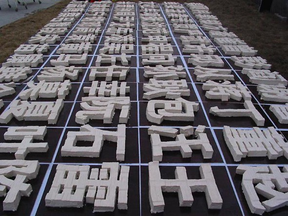 Chen Qiulin, tofu installation, Chen Qiulin Chengdu, china contemporary art, china modern art, china modern artist