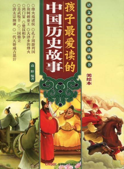 徐江, китай история, китайские рассказы