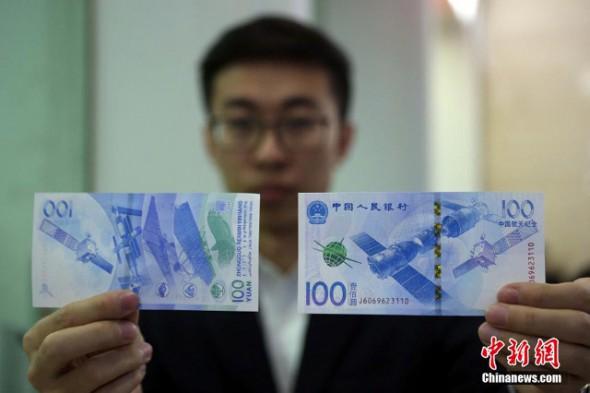 commemorative currency, china, aerospace banknote china