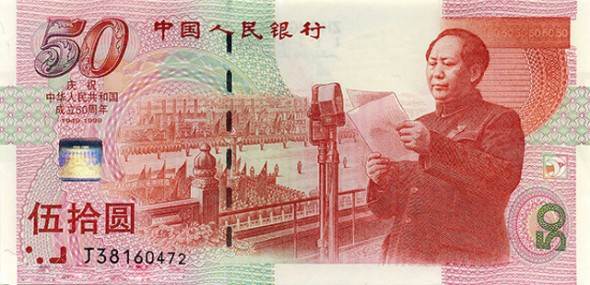 commemorative currency, china