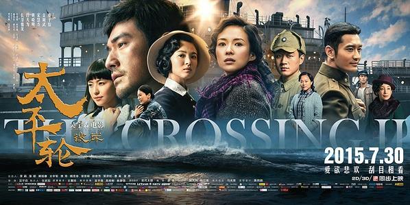 chinese movies, китайские фильмы, 太平轮·彼岸II