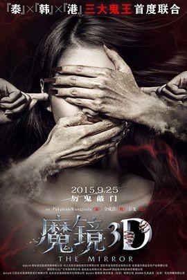 chinese movies, китайские фильмы, 魔镜