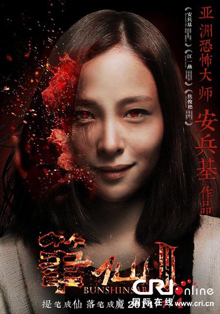 chinese movies, китайские фильмы, 笔仙III