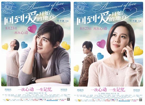 chinese movies, китайские фильмы, 回到爱开始的地方