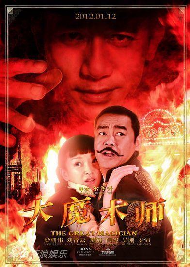 chinese movies, китайские фильмы, 大魔术师