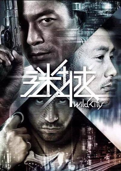 chinese movies, китайские фильмы, 迷城