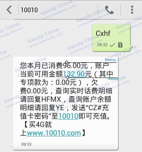 China Unicom balance, China Unicom баланс