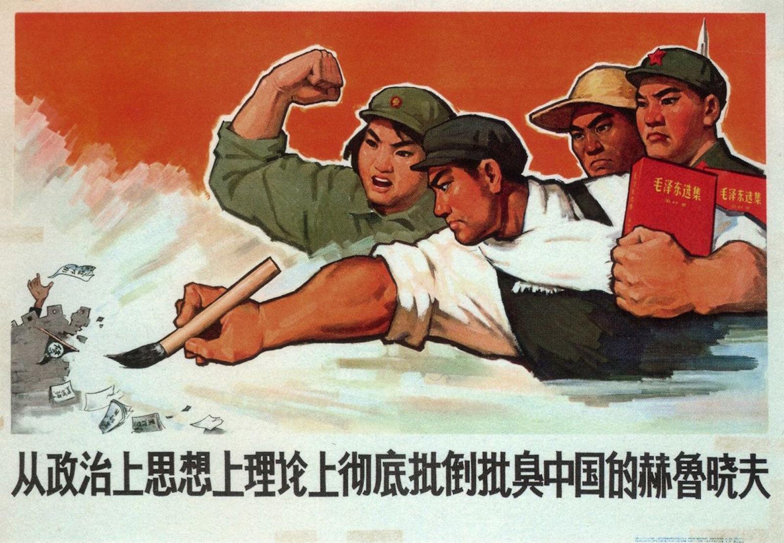 китайский плакат, пропаганда